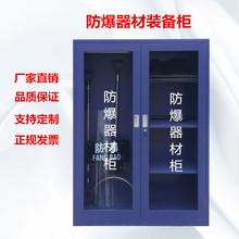 防爆器材收纳柜存放柜消防器材柜防爆工具装备柜消防工具灭火箱