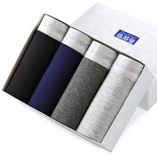 4條盒裝品牌分銷純棉內褲平角褲性感內褲 男士 無痕男內褲純棉