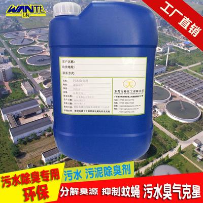 污水杀菌除臭剂 工业污水处理除臭 分解臭源 抑制恶臭 臭气的克星