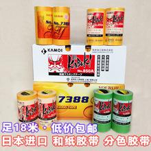日本进口和纸美纹纸喷漆烤漆油漆装修汉得克分色胶带耐高温长18米