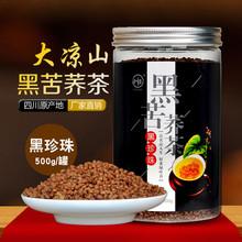 四川大涼山黑苦蕎茶500g 正品全胚芽蕎麥茶罐裝500g支持一件代發