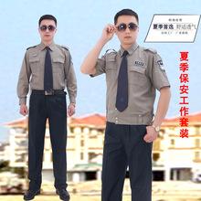 新款棉质作训服保安制服上半身长袖短袖衬衣  工作服装 量大从优