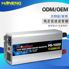 航能(HANENG)空調泵冰淇淋機足功率1000W純正弦波逆變器改裝房車