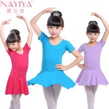 幼兒童舞蹈服裝女童純棉春夏長短袖季表演出服芭蕾舞蹈裙練功服