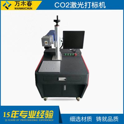 CO2二氧化碳激光打标机20W-30W-70W多规格可选,非金属材料打