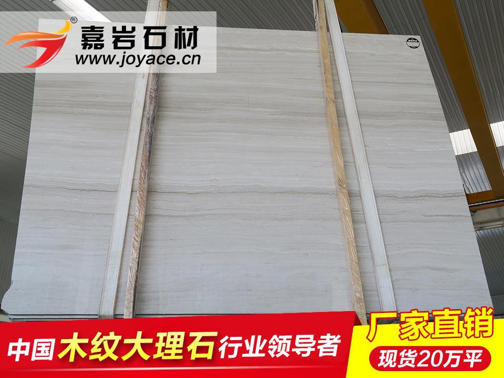 天然大理石 1.8cm厚白木纹大理石板 WA10571  厂家直销 嘉岩石材