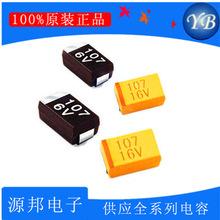 NEC贴片钽电容 104 10UF 10V钽电容  原装正品 物美价优