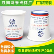 一次性杯子 上海大众纸杯定做 饮水杯 纸杯厂家