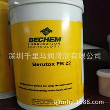 批發倍可BECHEM Berulub FR 43 16 FH 16 57合成特殊潤滑脂
