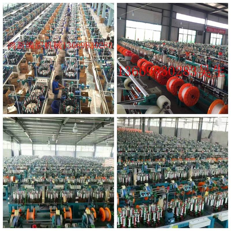 高速鞋带编织机生产厂家 构建人类命运共同体 实现共赢共享