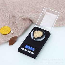 电子秤 便携式 高精度 珠宝秤 0.001克 迷你口袋秤 送托盘砝码