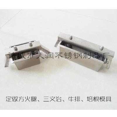 不锈钢500g三文治火腿成型模具 压肉模具