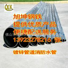 供应深圳工程用镀锌水管 广东工程用镀锌水管 佛山工程用镀锌水管