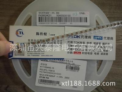 1812 X7R 250V 840NF/824 信昌电容一级代理,规格齐全 大量现货