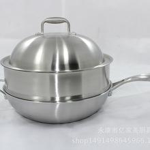 厂家直销优质304不锈钢炒锅三层钢炒锅蜂窝网状不粘锅带蒸格炒锅
