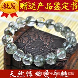 Green ghost bracelet natural green ghost bracelet crystal bracelet jewel bracelet