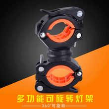 Nhà sản xuất đa chức năng giá đèn xe đạp đèn pin clip đèn pha khung khung xe clip xe đạp leo núi trang bị thiết bị cưỡi Đèn xe đạp