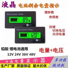 12V24V36V48V铅酸锂电池电量显示器锂电池电量显示 板 电池电量表