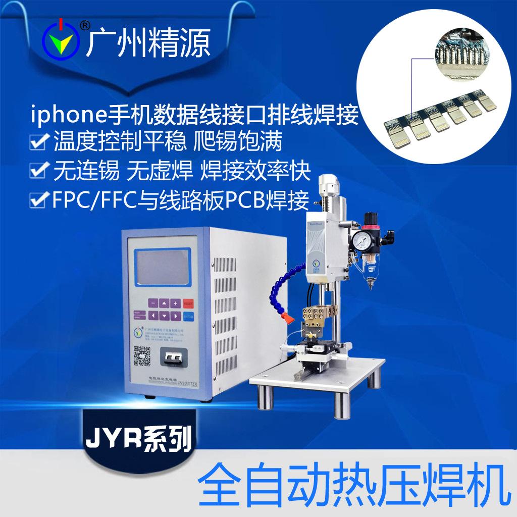 热压焊机JYR系列  手机充电线焊接 精密点焊机 广州精源JYEE