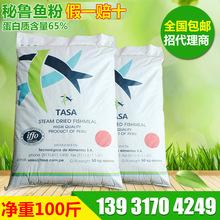 [鱼粉]饲料级 65蛋白100斤 全国包邮 秘鲁鱼粉 质量