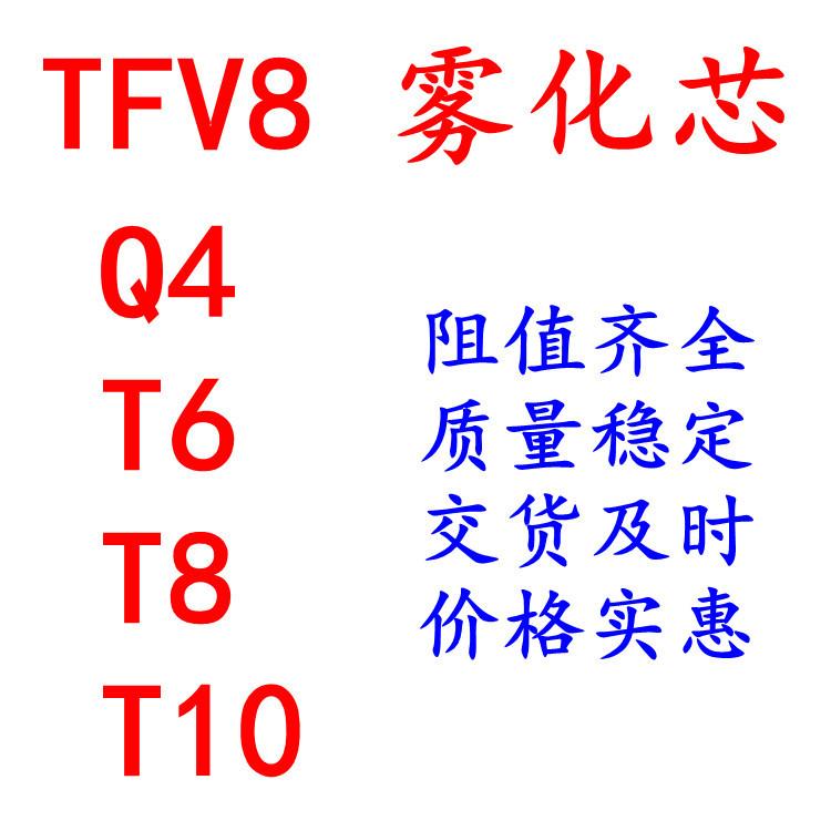 电子烟雾化芯 TFV8 coil TFV8芯子 Q4 T6 T8 T10 TFV8雾化芯