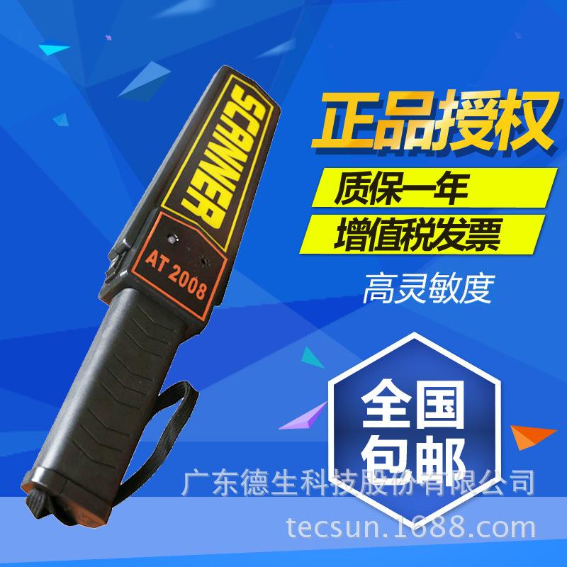 德生AT2008金属探测器 手持式安检仪 安检棒 配充电电池+充电器