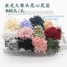 6cm双头哑光火柴头仿真花蕊DIY手工发饰韩国花朵制作花芯配件材料