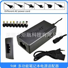 厂家直销 多功能电源适配器 96W笔记本电源 万能可调伏 充电器