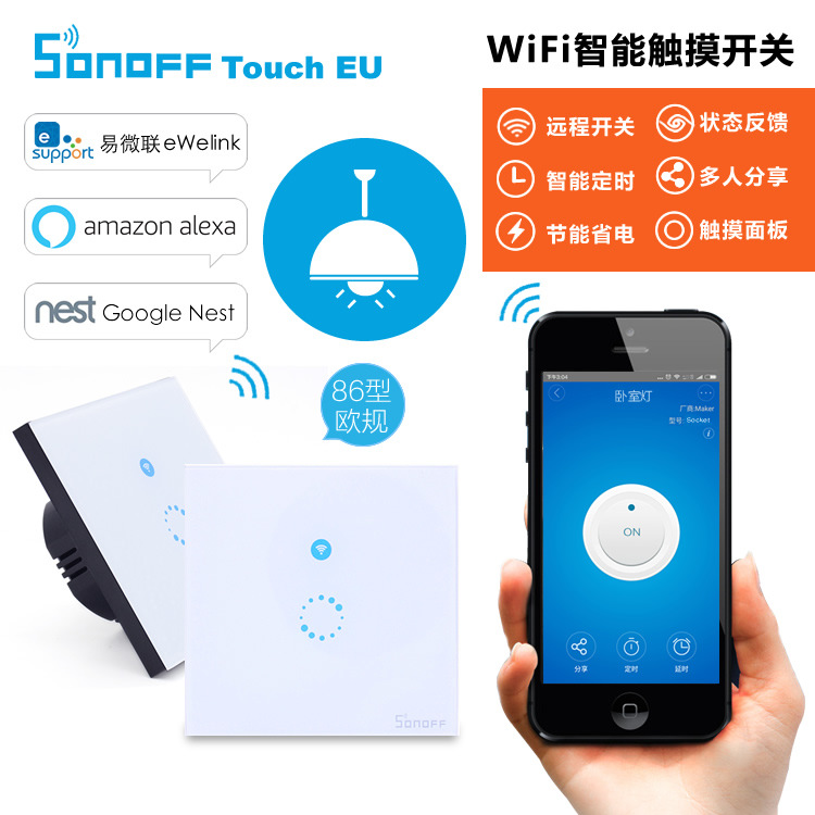 Itead Sonoff Touch手机远程控制wifi<font color=red>智能</font>墙壁<font color=red>开关</font>86型欧规面板