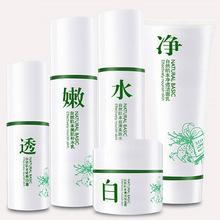 厂家批发 品牌化妆品套装正品面部护理植物套装保湿补水护肤品