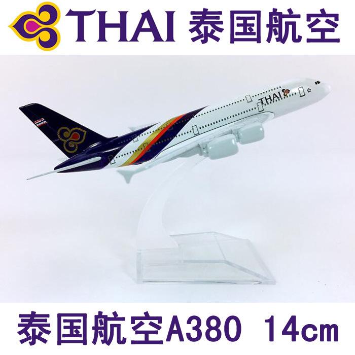 14cm合金实心飞机模型泰国航空A380泰航仿真静态客机飞模航模礼品