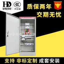 长期供应 成套动力柜 落地式配电柜 电气控制柜 成套设备定制