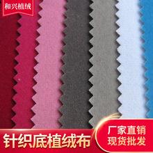 新款针织底植绒布定制 彩色植绒布批发 单面绒深圳厂家