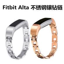適用于Fitbit Alta HR智能手環替換腕帶 不銹鋼金屬鏤空鑲鉆表帶