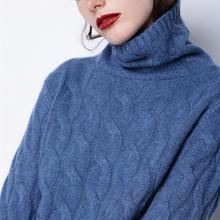 秋冬新款高领羊绒衫女宽松加厚毛衣时尚羊毛衫麻花针织打底衫潮