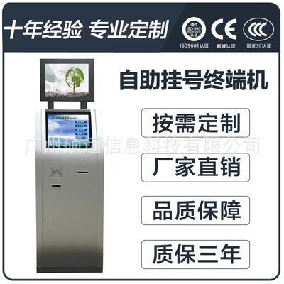 触摸广告一体机 自助查询终端机 19寸 双屏 带键盘扫描小票打印