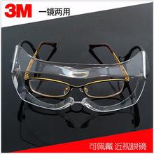3M 12308防雾防冲击防护眼镜 防尘劳保护目镜 工业安全眼镜