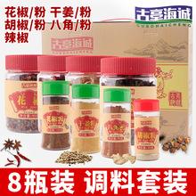 固態調料干姜八角花椒胡椒辣椒8組合調味套裝瓶裝支持OEM代加工