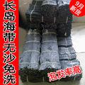 山东长岛无沙免洗销售韩国日本海带干货90公分长去边去梢一斤一袋