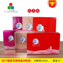 新款时尚大号6粒装高档中秋酒店月饼礼盒包装铁罐一斤可定制LOGO