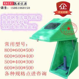 供应防腐蚀玻璃钢仪表箱保护箱仪表保温箱前开门YXH-654绿色箱体