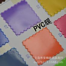 厂家直销朱光透明PVC皮革/DIY手工皮革/门帘相册皮革批发 PVC膜