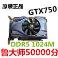 GTX750 1G独显原装公版DDR5游戏电脑独立显卡DNF双开