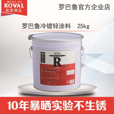 罗巴鲁ROVAL冷镀锌涂料25kg /冷镀锌  / 富锌涂料 / 工厂直销