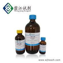 【廠家直銷】 亞硫酸金鈉| 19153-98-1|液體,|100ml