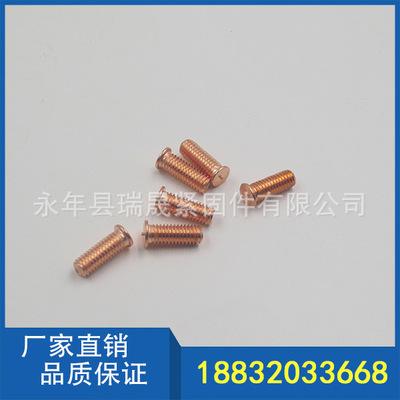 GB/T10432.3-2010 UT型無頭焊釘/鐵鍍銅拉弧焊釘