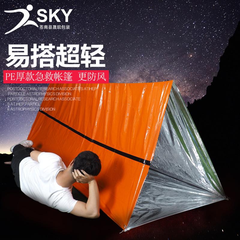跨境现货PE加厚隔热保温急救毯 应急帐篷 急救睡袋户外防潮垫定制