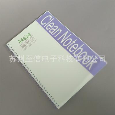 供应A4/A5螺旋无尘笔记本 50页装净化笔记本 无尘室专用笔记本