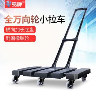 工厂批发万向轮行李车便携小拖车折叠平板拉货车底盘可伸缩体积大