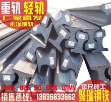 供应50kg重轨轻钢轨QU71MN轨道钢滑轨龙门吊滑轨厂家现货直销